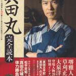 大河ドラマ「真田丸」おすすめガイドブック