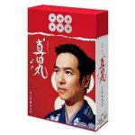 真田丸 第弐集 ブルーレイ・DVD 10月発売