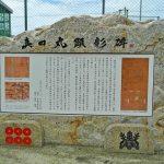 大坂冬の陣で活躍した真田丸の場所はどこ?有力候補を訪ねてきました