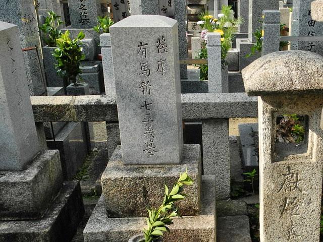 有馬新七の墓