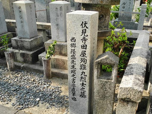 西郷隆盛の九烈士石碑