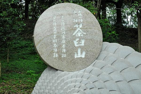茶臼山石碑