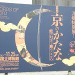京都国立博物館の刀剣展「京のかたな」で展示される注目の刀剣たち